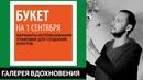 Букеты на 1 сентября. Варианты использования упаковки для создания букетов. Флорист Вадим Казанский