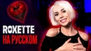 Roxette - Listen To Your Heart (ROCK RUS COVER / НА РУССКОМ РОК )