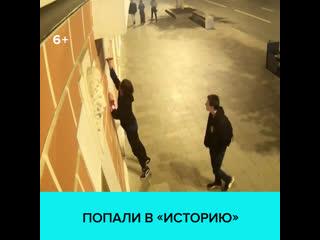 Вандалы разрисовали фасад Музея современной истории России на Тверской  Москва 24