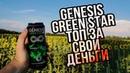 GENESIS GREEN STAR ENEGRY DRINK ОБЗОР