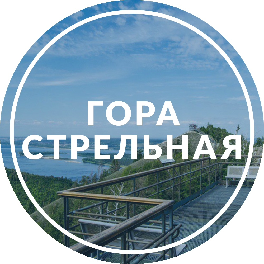 Афиша Тольятти Экскурсия на гору Стрельная / 26 октября
