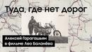 Туда где нет дорог История изобретателя Алексея Гарагашьяна Документальный фильм