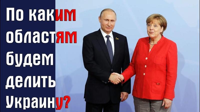 По каким областям Германия и Россия поделят Украину