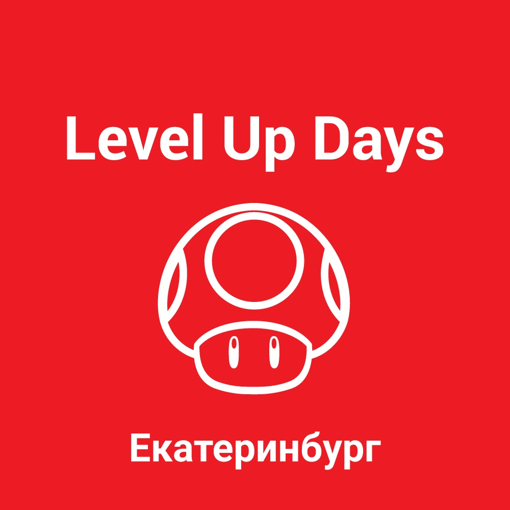 Афиша Екатеринбург Level Up Day Екатеринбург 22.09.2019