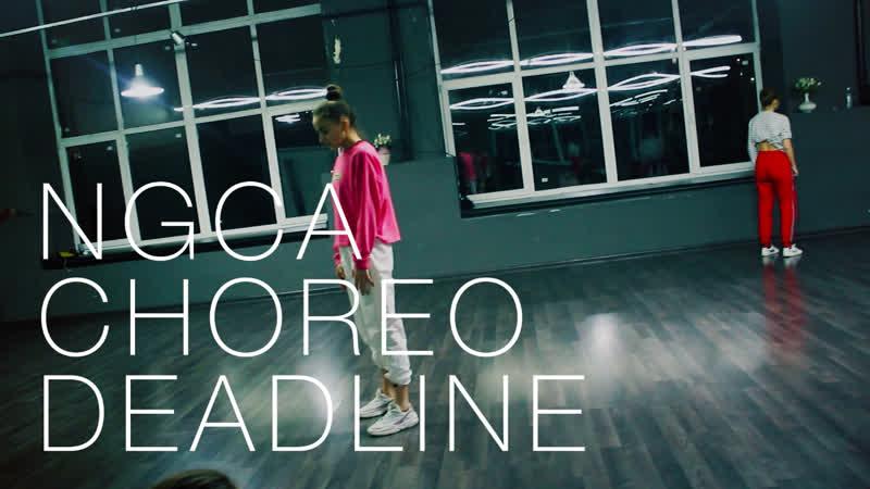CHOREO DEADLINE by NGCA Students (Part 1)
