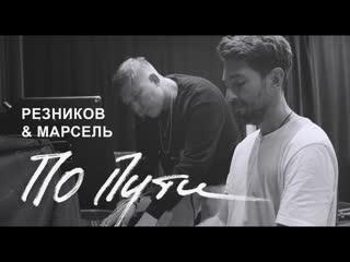 Премьера клипа! Андрей Резников и Марсель - По пути ()