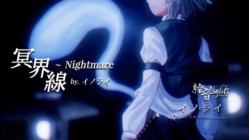 [東方Project] イノライ ー 冥界線 -Nightmare- (繪音Nights' ファンメイド PV)