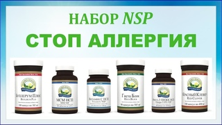 Набор NSP – Стоп аллергия. Продукция НСП