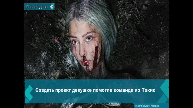 Российская модель и художница Елена Шейдлина посвятила свой фотопроект проблеме лесных пожаров в Сибири
