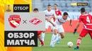 08 08 2019 Тун Спартак 2 3 Обзор первого матча 3 го отборочного раунда Лиги Европы