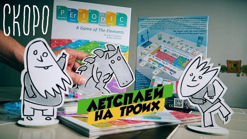 Анонс: Летсплей на троих / Periodic: A Game of The Elements / Таблица Менделеева