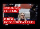 Протесты, Навальный, Соболь и вся королевская рать