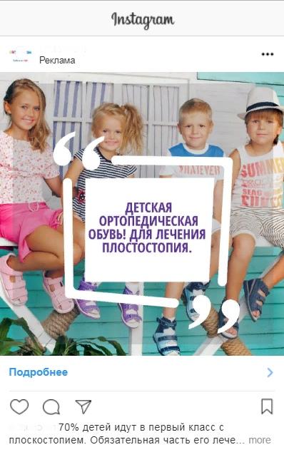 Как продвигать детский магазин одежды в Инстаграм, изображение №2