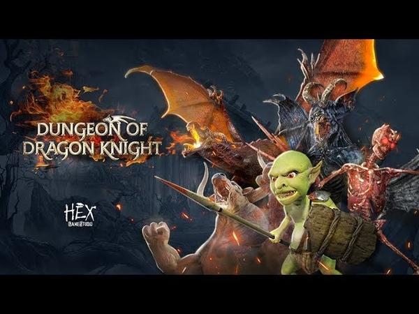 Команда профессионалов в Dungeon of Dragon Knight (Orohalla) часть 1