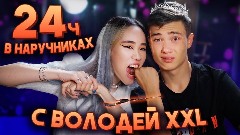 24 ЧАСА В НАРУЧНИКАХ С ВОЛОДЕЙ XXL