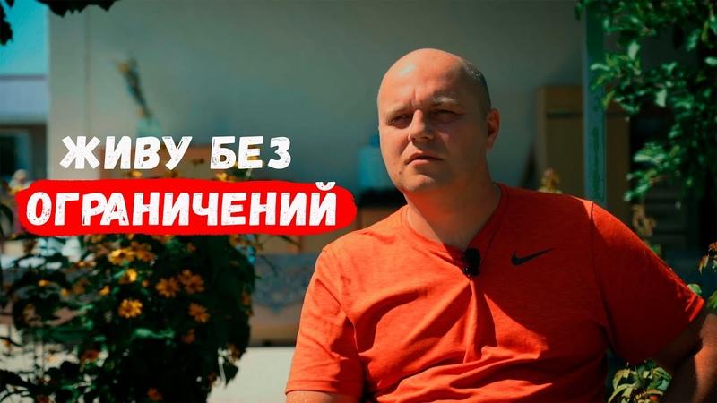 Живу без ограничений. Александр Токаев Непридуманные истории