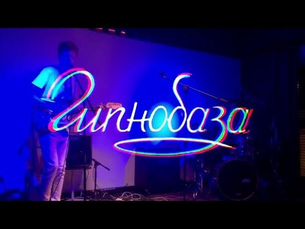 Гипнобаза Шуры Муры live @ Powerhouse 24 09 2019