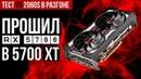 Перепрошивка RX 5700 в XT тест mGPU и сравнение с RTX 2060 Super в новых играх