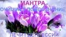 Мантра очищение подсознания, освобождение от стресса и депрессии