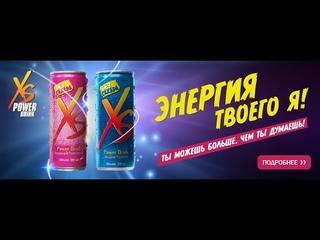 Безалкогольные тонизирующие напитки XS™ Power Drink
