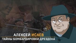 Алексей Исаев: тайны бомбардировки Дрездена