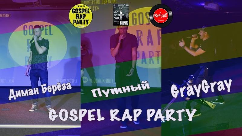 Диман Береза Путный GrayGray Gospel Rap Party
