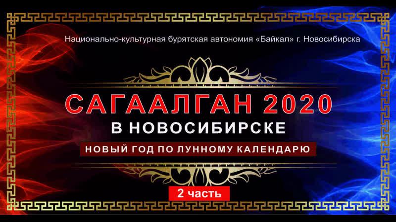 САГААЛГАН 2020 в Новосибирске ЧАСТЬ 2