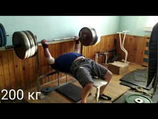 Сергей Голубев жмет 200 кг