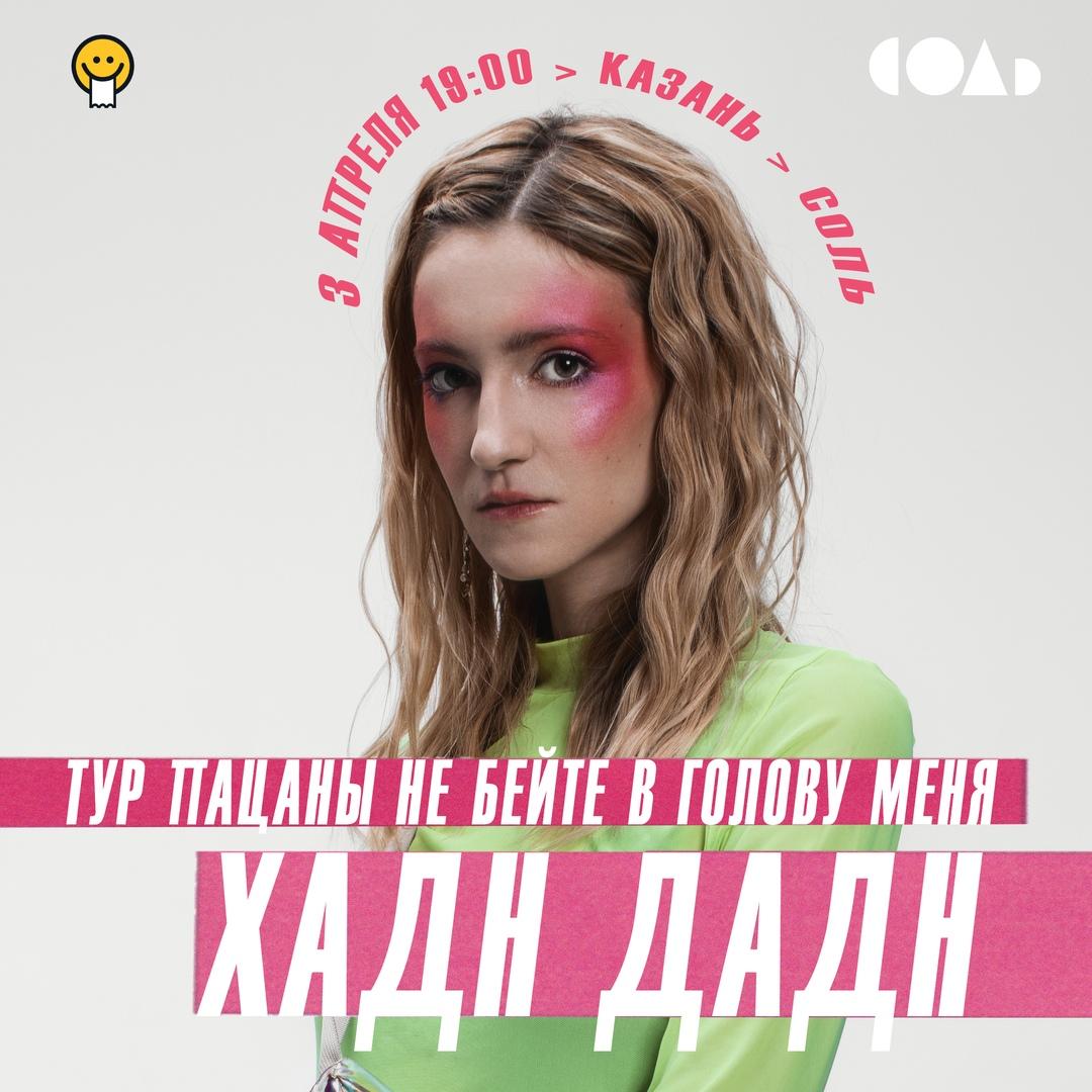 Афиша Казань Хадн дадн / 3 апреля / Казань
