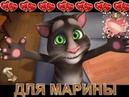 Тимур Вагапов - Мулатка ПАРОДИЯ 2019 года.Говорящий кот том новая серия 2019 года.