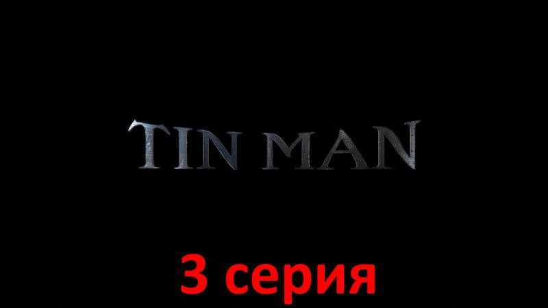 Железный человек Заколдованное королевство Tin Man 3 серия