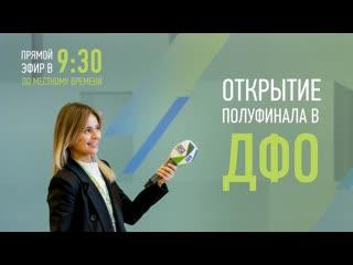Прямой эфир открытия конкурса Лидеры России во Владивостоке