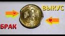 Unreal coinsбрак двойной выкус монеты