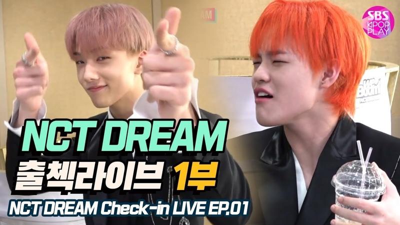 [EP01] 엔시티 드림 인기가요 출첵라이브 1부 (NCT DREAM Inkigayo Check-in LIVE) 개인기대방출엑소커버댄스몸으로말해요식혜복불복앨범언박싱