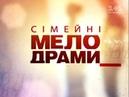 Сімейні мелодрами. 6 Сезон. 47 Серія. Кредитне ярмо
