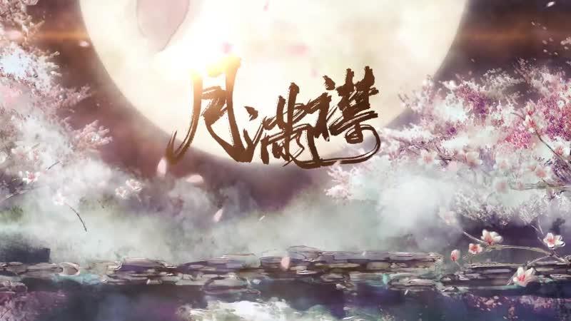 MDZS The Full Moon Lan WangJi fansong