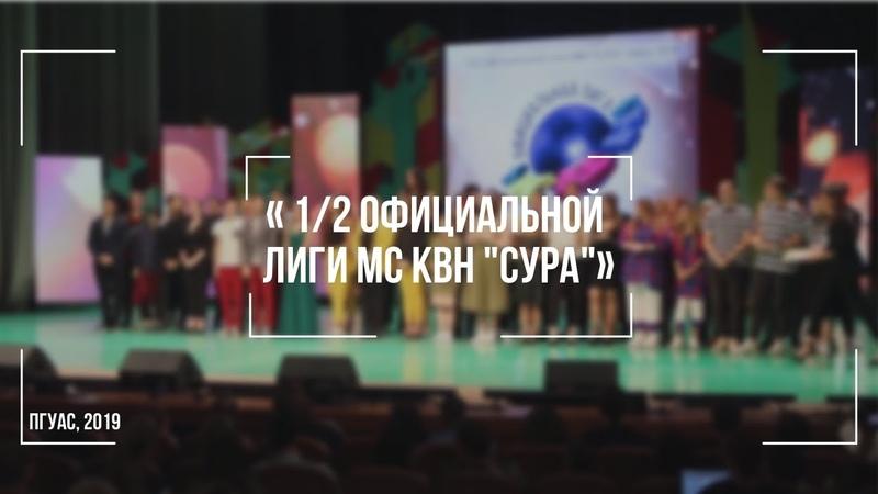 Полуфинал Официальной лиги МС КВН Сура