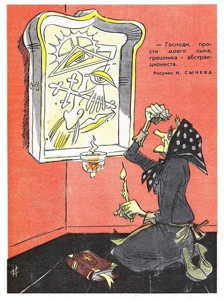 - Господи, прости моего сына, грешника - абстракциониста. СССР, 1963 год.
