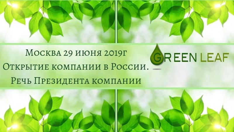 Открытие GreenLeaf Москва 29 июня 2019 Речь Президента корпорации