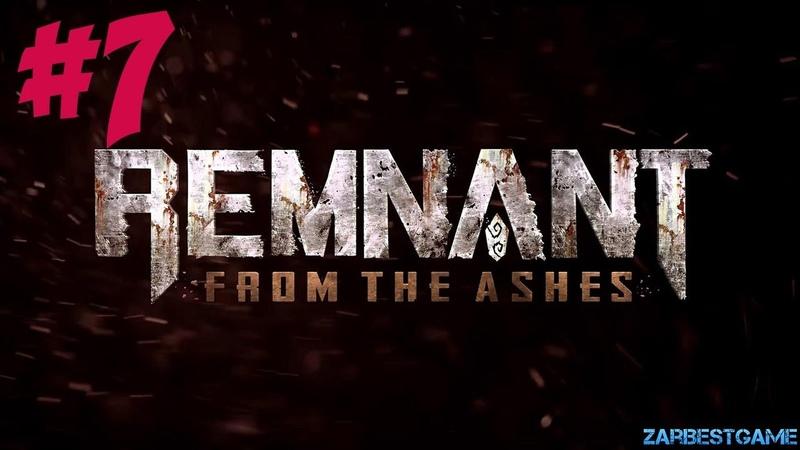 ПРОХОЖДЕНИЕ Remnant From the Ashes УБЕЖИЩЕ ГЛАШАТАЯ 7