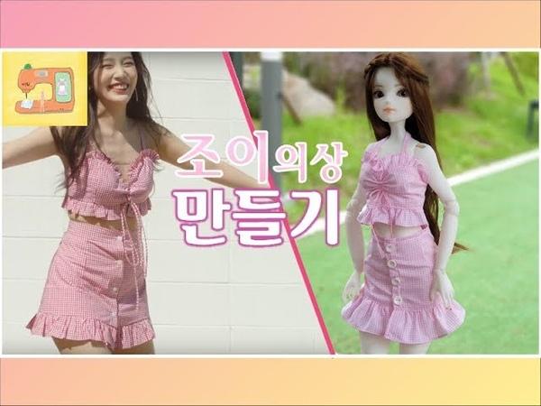 에스쁘아 '조이' 광고의상 만들기 미싱U의 구체관절 인형옷 만들기 Doll 's Clo