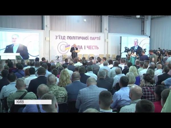 Зїзд партії Ігоря Смешка Сила і Честь відома перша десятка кандидатів включення