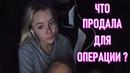 Что Продала Gtfobae Для Операции На Глаза За 100 000 рублей ?