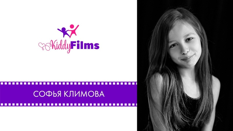 ДЕТИ KIDDY FILMS ФОТОВИЗИТКА