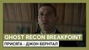 Ghost Recon Breakpoint: кинематографический трейлер Присяга с Джоном Бернталом