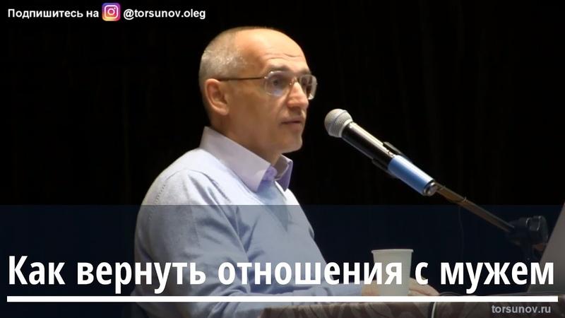 Торсунов О.Г. Как вернуть отношения с мужем
