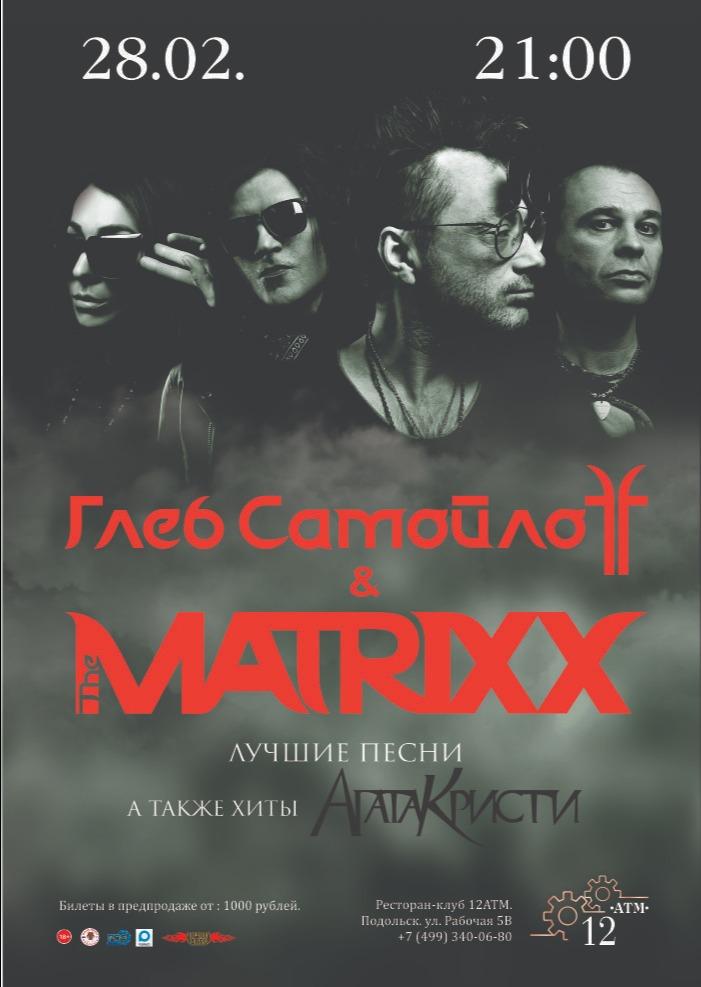 Концерт Глеба Самойлова и группа The MATRIXX