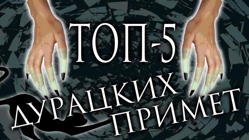 ДУРАЦКИЕ ПРИМЕТЫ ТОП 5 Феоморт