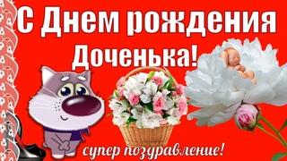 Поздравляю с Днем рождения дочка🌸видео поздравления в день рождения доченька🌸дочурка