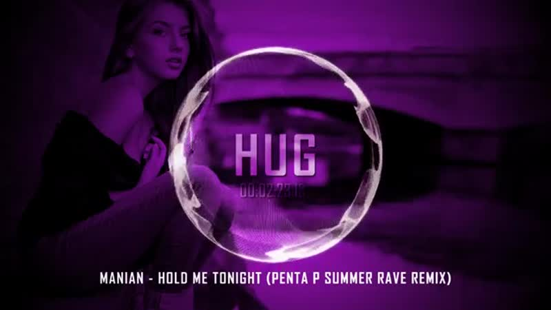 Manian - Hold Me Tonight (Penta P Summer Rave Remix)